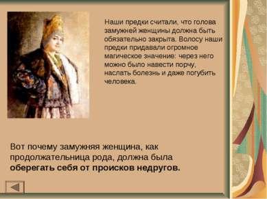 Наши предки считали, что голова замужней женщины должна быть обязательно закр...