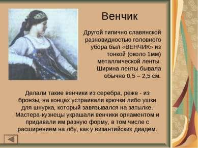 Венчик Другой типично славянской разновидностью головного убора был «ВЕНЧИК» ...