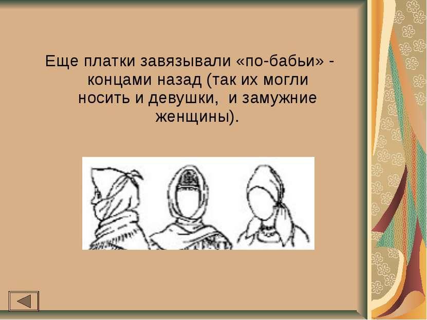 Еще платки завязывали «по-бабьи» - концами назад (так их могли носить и девуш...