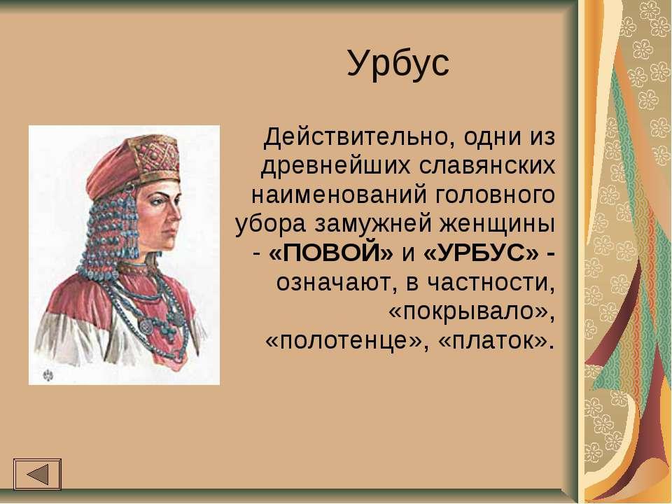 Урбус Действительно, одни из древнейших славянских наименований головного убо...