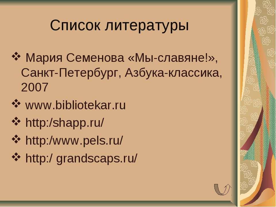 Список литературы Мария Семенова «Мы-славяне!», Санкт-Петербург, Азбука-класс...