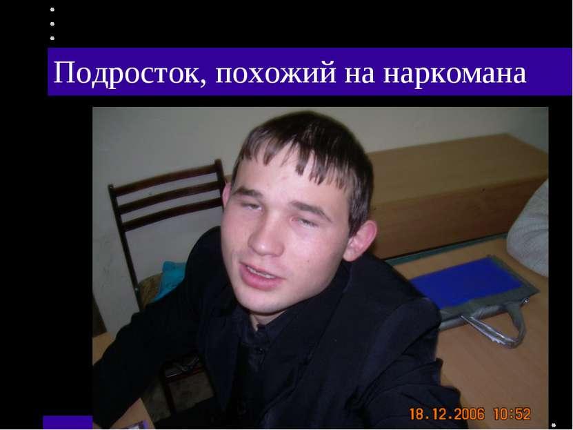Подросток, похожий на наркомана