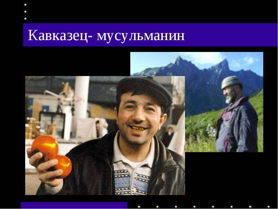 Кавказец- мусульманин