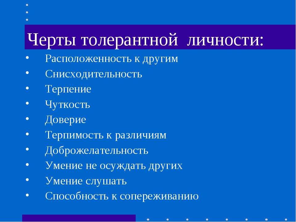 Черты толерантной личности: Расположенность к другим Снисходительность Терпен...