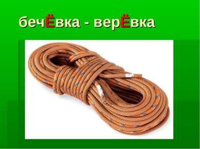 бечЁвка - верЁвка