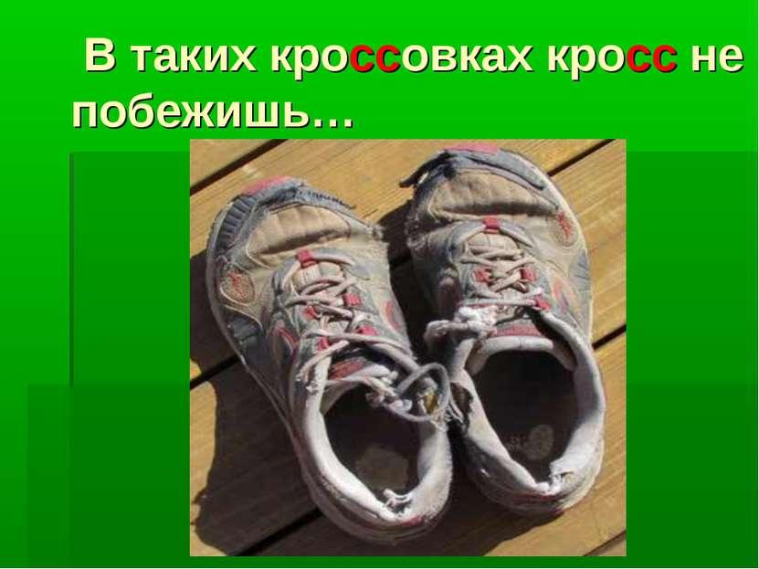 В таких кроссовках кросс не побежишь…