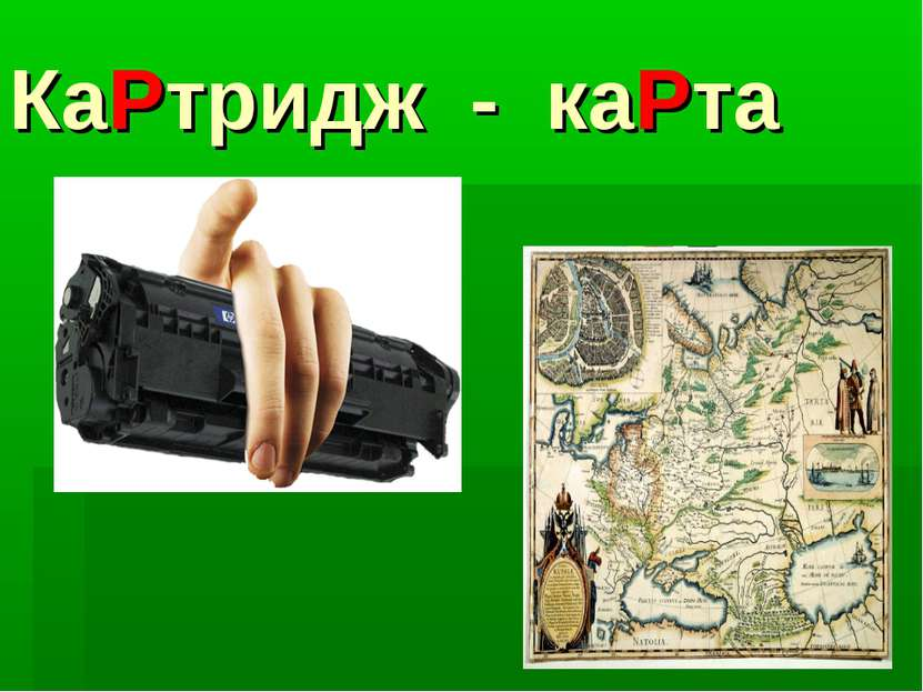 КаРтридж - каРта