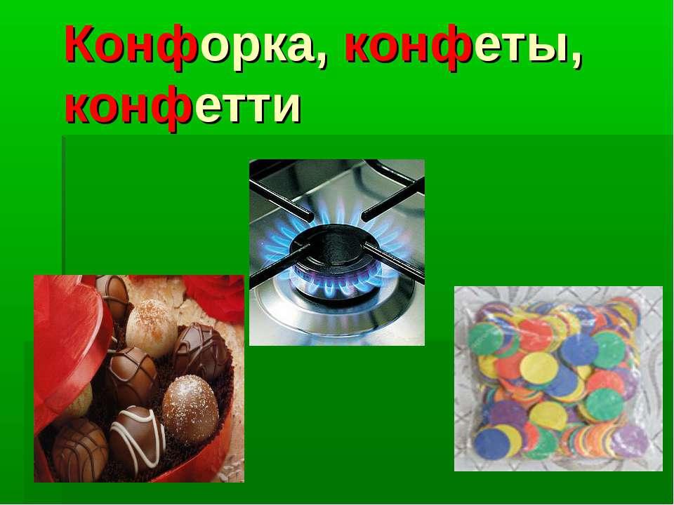 Конфорка, конфеты, конфетти