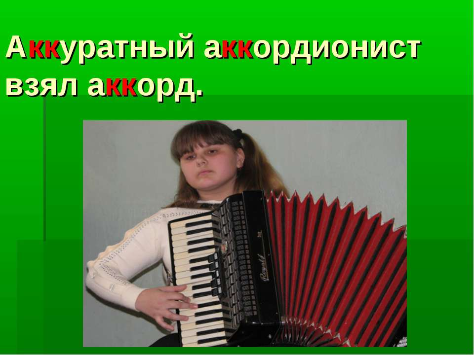 Аккуратный аккордионист взял аккорд.