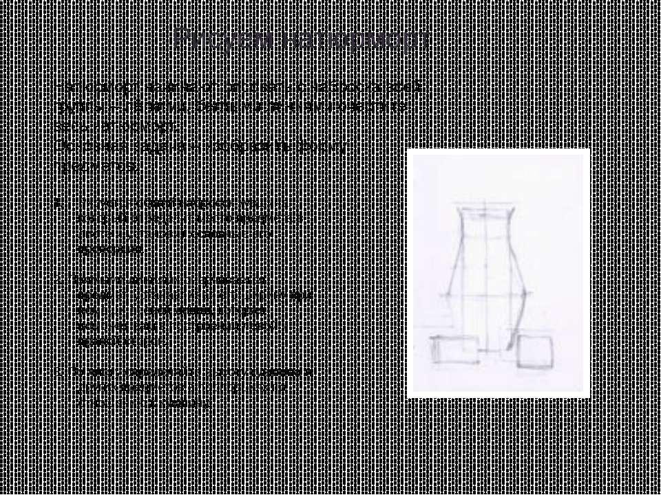 Рисуем натюрморт Рисуется общий набросок кувшина, который определит место пре...