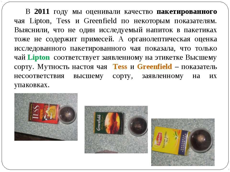 В 2011 году мы оценивали качество пакетированного чая Lipton, Tess и Greenfie...