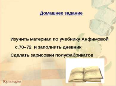 Домашнее задание Изучить материал по учебнику Анфимовой с.70–72 и заполнить д...