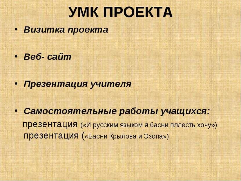 УМК ПРОЕКТА Визитка проекта Веб- сайт Презентация учителя Самостоятельные раб...