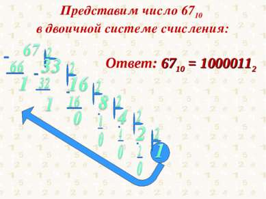 Представим число 6710 в двоичной системе счисления: Ответ: 6710 = 10000112