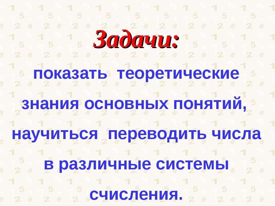 Задачи: показать теоретические знания основных понятий, научиться переводить ...