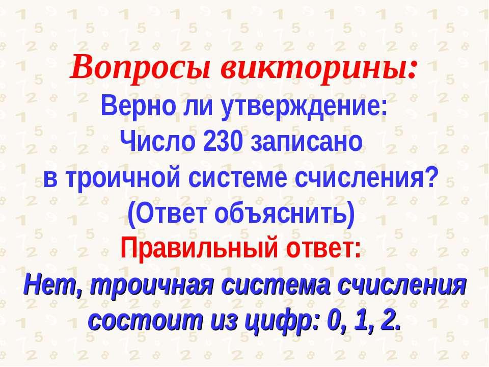 Вопросы викторины: Верно ли утверждение: Число 230 записано в троичной систем...