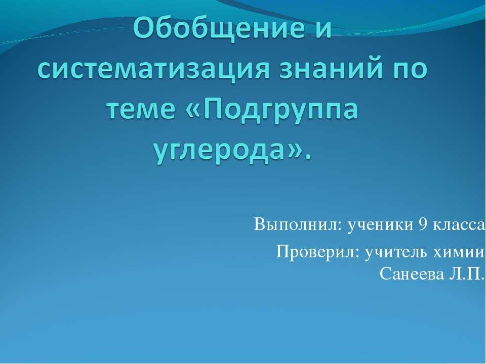 Выполнил: ученики 9 класса Проверил: учитель химии Санеева Л.П.