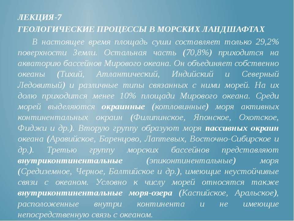 ЛЕКЦИЯ-7 ГЕОЛОГИЧЕСКИЕ ПРОЦЕССЫ В МОРСКИХ ЛАНДШАФТАХ В настоящее время площад...