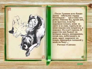 ... После Хозяина всех ближе моему собачьему сердцу Маленькая - так я зову ег...