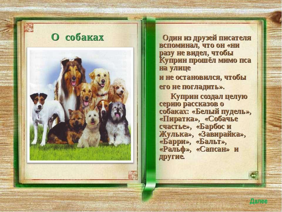 О собаках Один из друзей писателя вспоминал, что он «ни разу не видел, чтобы ...