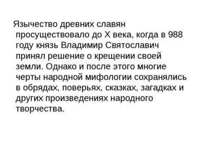 Язычество древних славян просуществовало до Х века, когда в 988 году князь Вл...