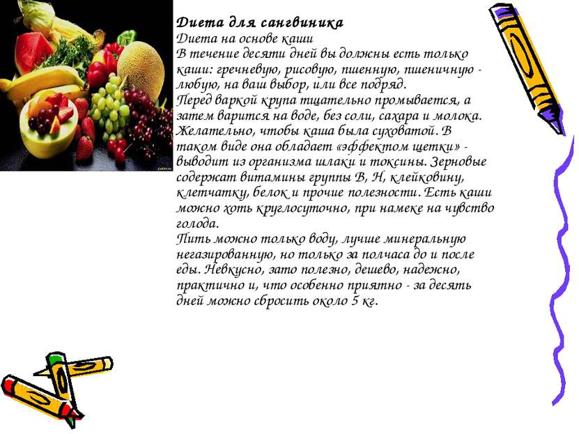 Диета для сангвиника Диета на основе каши В течение десяти дней вы должны ест...