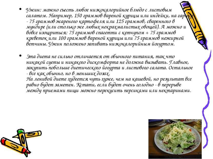 Ужин: можно съесть любое низкокалорийное блюдо с листовым салатом. Например, ...