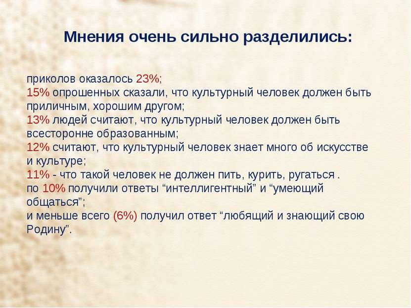 Мнения очень сильно разделились: приколов оказалось 23%; 15% опрошенных сказа...