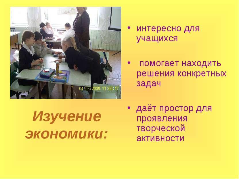 Изучение экономики: интересно для учащихся помогает находить решения конкретн...