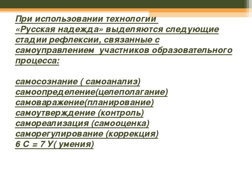 При использовании технологии «Русская надежда» выделяются следующие стадии ре...