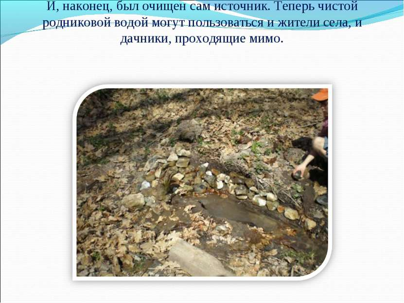 И, наконец, был очищен сам источник. Теперь чистой родниковой водой могут пол...