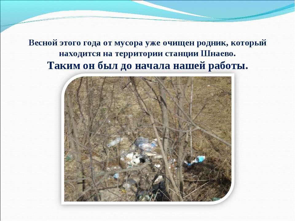 Весной этого года от мусора уже очищен родник, который находится на территори...