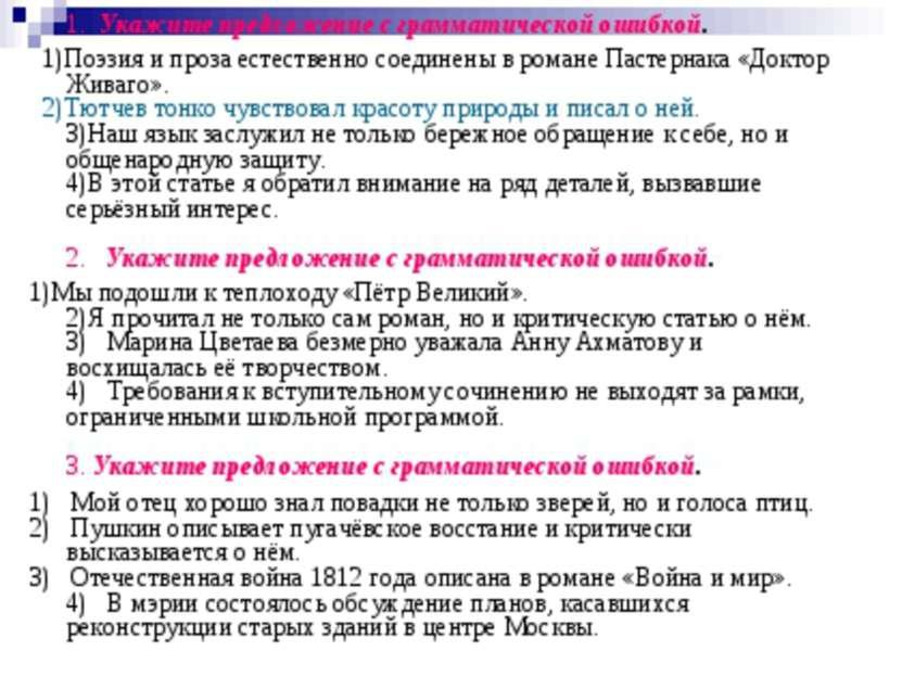 1. Укажите предложение с грамматической ошибкой. 1)Поэзия и проза естественн...