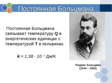 Постоянная Больцмана Постоянная Больцмана связывает температуру Q в энергетич...