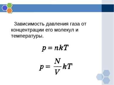 Зависимость давления газа от концентрации его молекул и температуры.