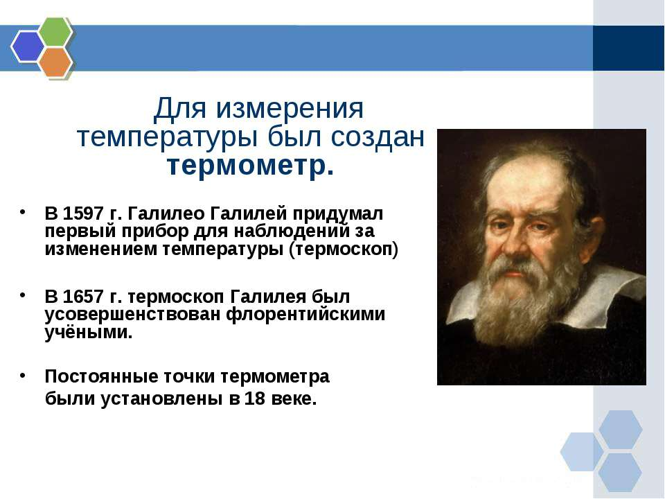 Для измерения температуры был создан термометр. В 1597 г. Галилео Галилей при...