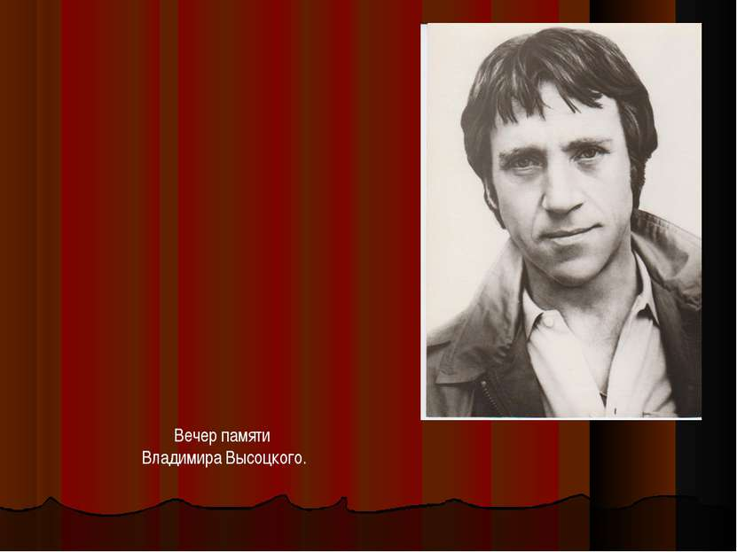 Вечер памяти Владимира Высоцкого.