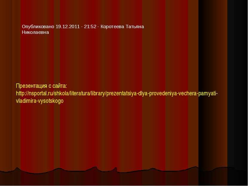 Презентация с сайта: http://nsportal.ru/shkola/literatura/library/prezentatsi...
