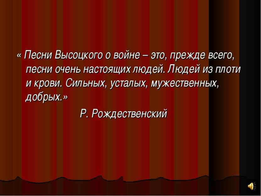 « Песни Высоцкого о войне – это, прежде всего, песни очень настоящих людей. Л...