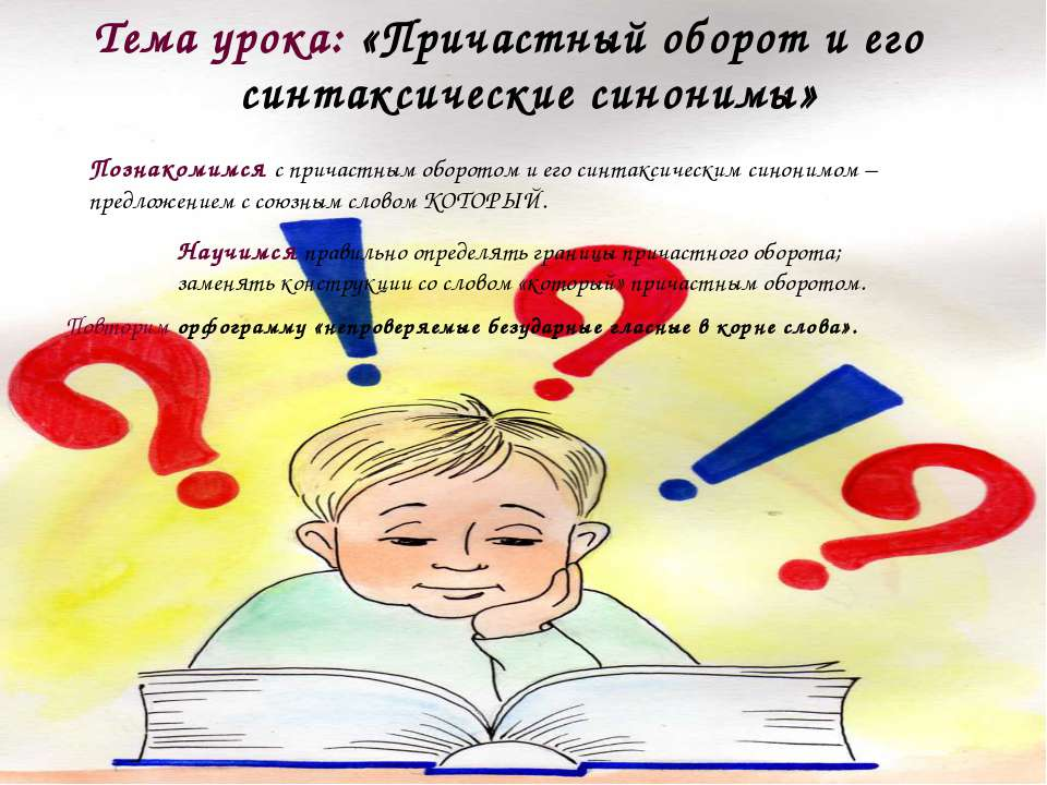 Тема урока: «Причастный оборот и его синтаксические синонимы» Познакомимся с ...