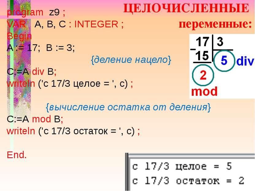 ЦЕЛОЧИСЛЕННЫЕ переменные: program z9 ; VAR A, B, C : INTEGER ; Begin A := 17;...