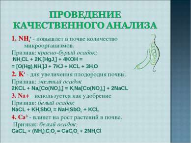 1. NH4+ - повышает в почве количество микроорганизмов. Признак: красно-бурый ...