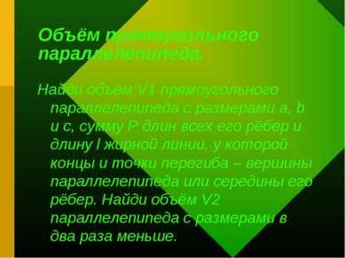 Объём прямоугольного параллелепипеда. Найди объём V1 прямоугольного параллеле...