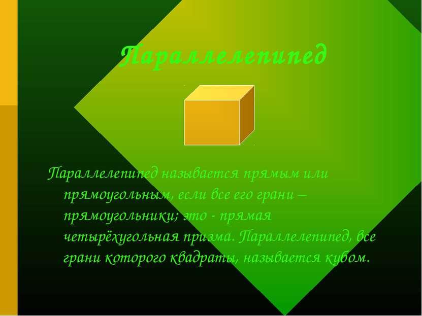 Параллелепипед Параллелепипед называется прямым или прямоугольным, если все е...