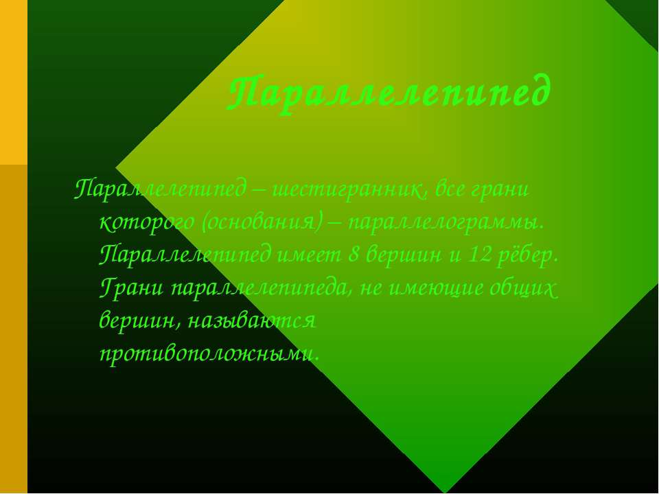 Параллелепипед Параллелепипед – шестигранник, все грани которого (основания) ...