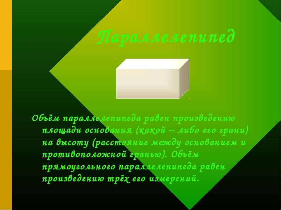 Параллелепипед Объём параллелепипеда равен произведению площади основания (ка...