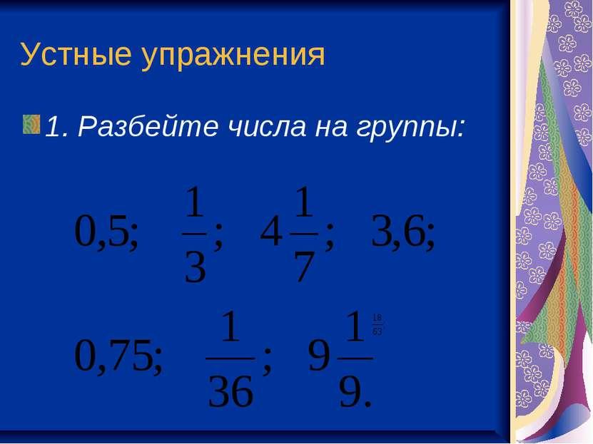 Устные упражнения 1. Разбейте числа на группы:
