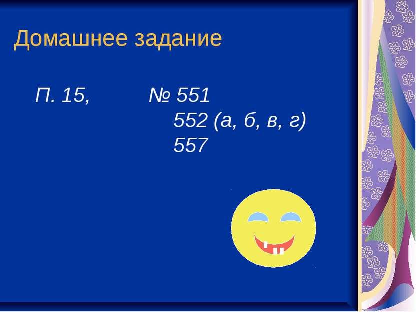 Домашнее задание П. 15, № 551 552 (а, б, в, г) 557
