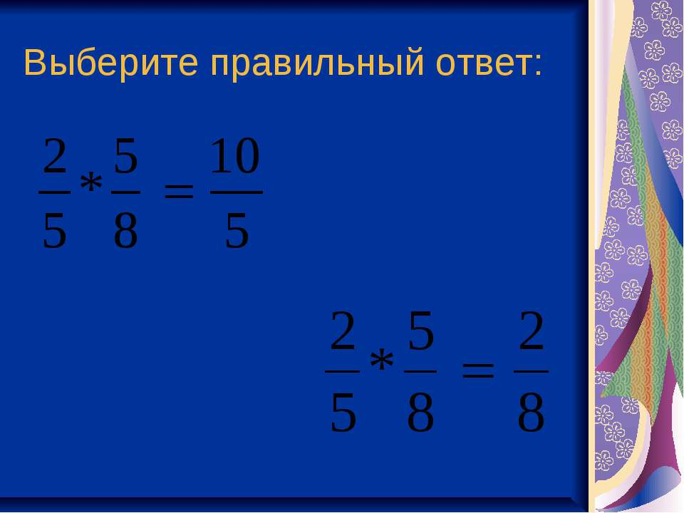 Выберите правильный ответ: