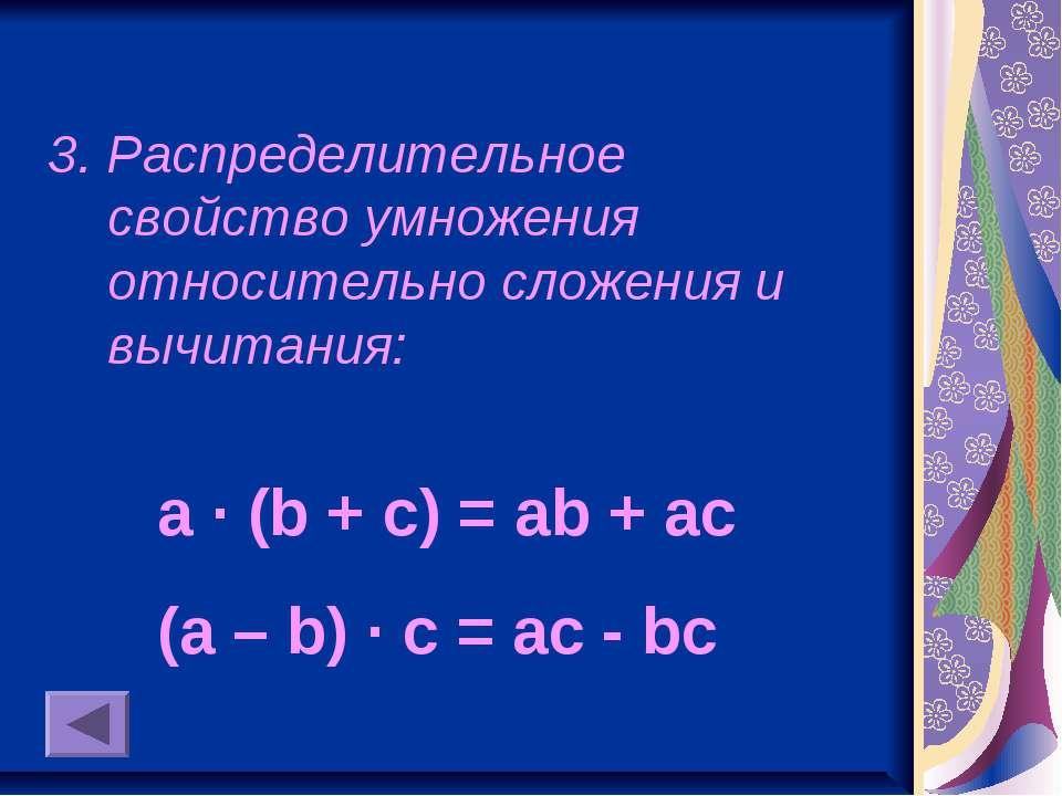3. Распределительное свойство умножения относительно сложения и вычитания: a ...